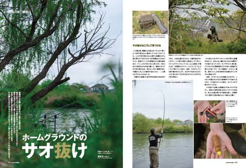 CarpFishing 2017 Vol.19