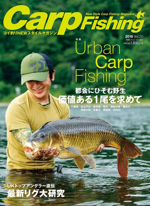 Carp Fishing 2018 Vol. 20