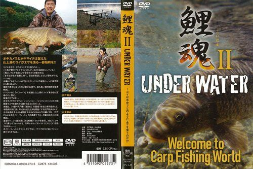鯉魂IIUNDER WATER DVD