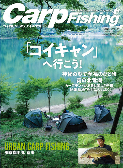 Carp Fishing 2020 Vol. 22