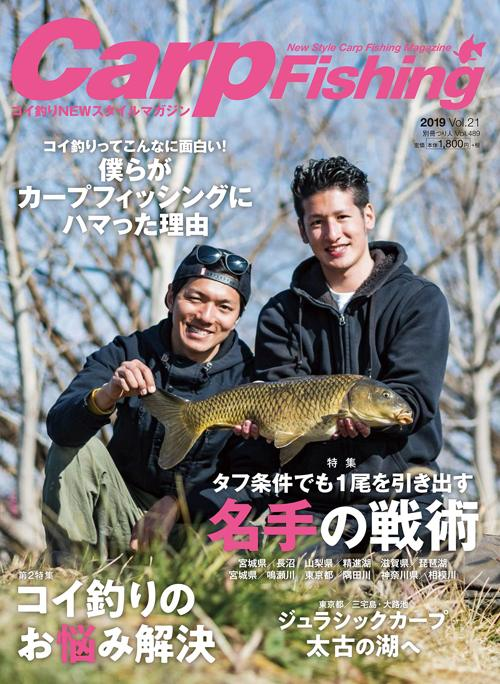Carp Fishing 2019 Vol. 21